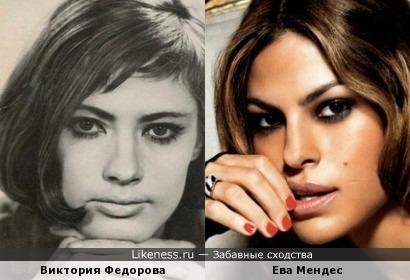 Ева Мендес похожа на Викторию Федорову