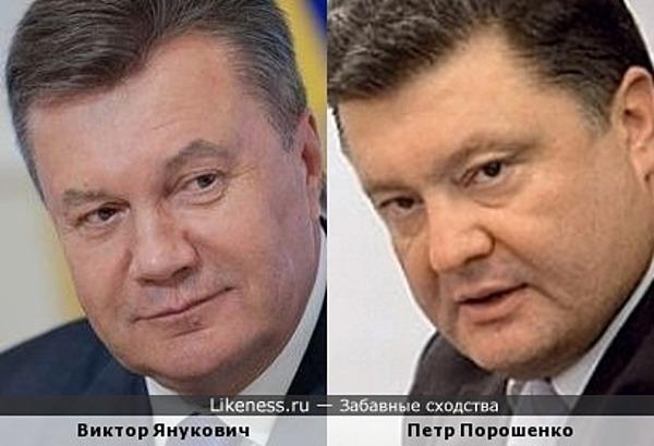 Виктор Янукович и Петр Порошенко похожи