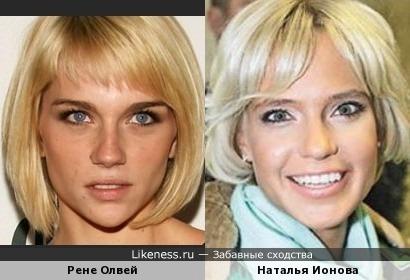 Рене Олвей и Наталья Ионова похожи