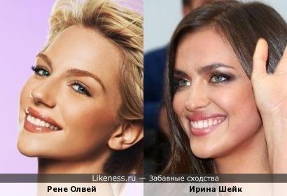 Рене Олвей и Ирина Шейк похожи улыбками