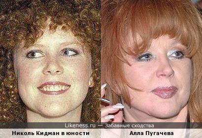 Николь Кидман в юности и Алла Пугачева