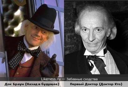 Доктор Эммет Браун похож на Первого Доктора