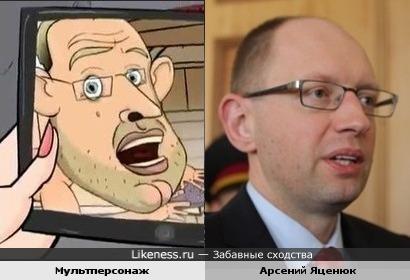 Мультперсонаж и Арсений Яценюк