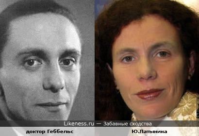 гебельсовские лауреаты