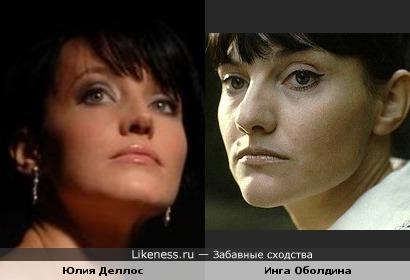 Инга Оболдина и Юлия Деллос: только я их путаю?