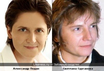 Светлана Сурганова и Александр Педан.