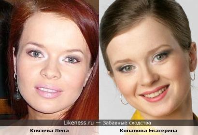 Похудевшая Копанова стала похожа на Князеву.