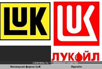 Красный, желтый, голубойл, вот вам LuK, а вот Лукойл.