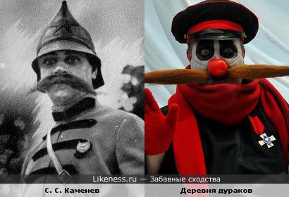 """Сергей Сергеевич Каменев и """"Деревня дураков"""""""