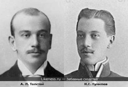 Сын Льва Толстого Андрей очень похож на Гумилева