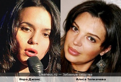 Нора Джонс и Алиса Толкачева