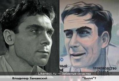 """""""Убить Билла"""" по версии провинциального художника"""