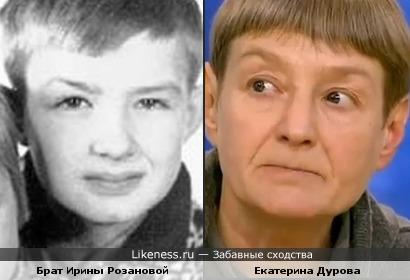 Брат актрисы Ирины Розановой похож на Екатерину Дурову