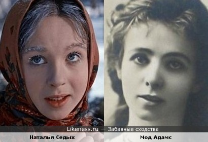 Наталья Седых и Мод Адамс