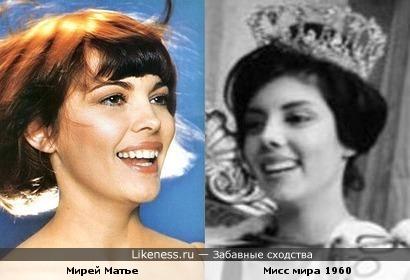 Мне мисс мира 1960 года напомнила Мирей Матье