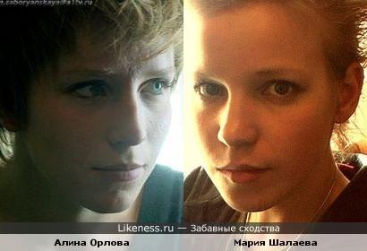 Алина Орлова и Мария Шалаева