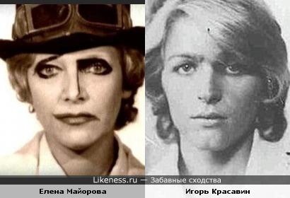 Елена Майорова в гриме напомнила Игоря Красавина