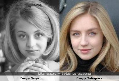 Молоденькая Голди Хоун и Линда Табараги
