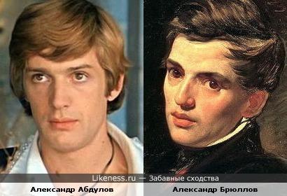 Два Александра