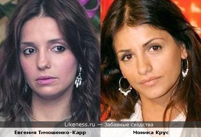 ...а так же Женя похожа на Монику Крус, но...