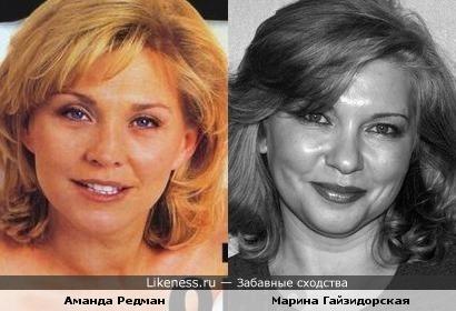 Аманда Редман и Марина Гайзидорская
