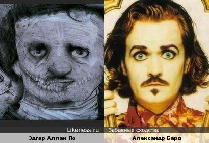 Эдгар Аллан По на рисунке стр-р-р-рашно похож на Александра Барда