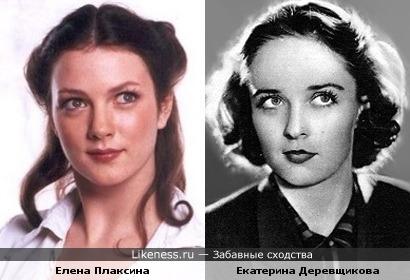Екатерина Деревщикова и Елена Плаксина