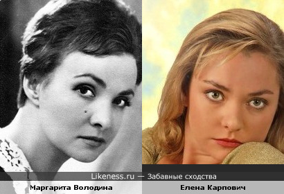 Маргарита Володина и Елена Карпович