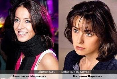 Анастасия Меськова и Наталья Наумова