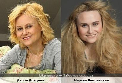 Дарья Донцова и Марина Поплавская