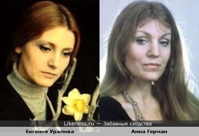 Евгения Уралова похожа на Анну Герман
