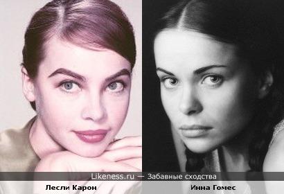 Лесли Карон и Инна Гомес