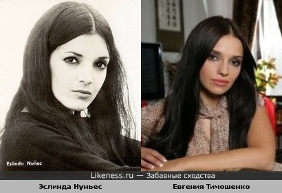 Эслинда Нуньес и Евгения Тимошенко