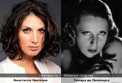 Анастасия Мыскина и Тамара де Лемпицка