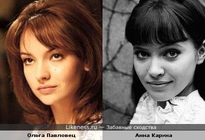 Ольга Павловец показалась похожей на Анну Карину