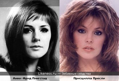 Анни-Фрид Лингстад и Присцилла Пресли