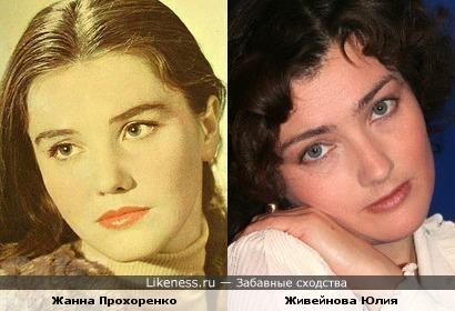 Живейнова Юлия похожа на Жанну Прохоренко