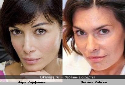 Мара Карфанья и Оксана Робски