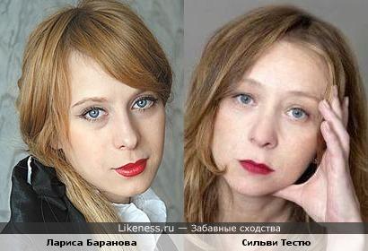 Лариса Баранова и Сильви Тестю похожи