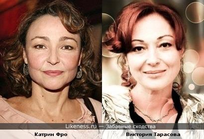 Катрин Фро и Виктория Тарасова