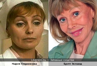 Медсестра Шурочка (Мария Стерникова) и Бритт Экланд