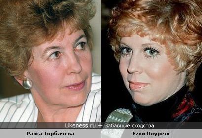 Раиса Максимовна Горбачева и Вики Лоуренс
