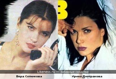 Сотникова и Дмитракова в молодости (да простят меня дамы :) были на одно лицо