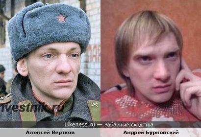 Андрей и Алексей