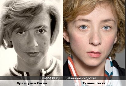 Французские актриса и писательница похожи