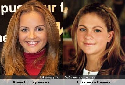 Принцесса шведская Мадлен и Юлия Проскурякова