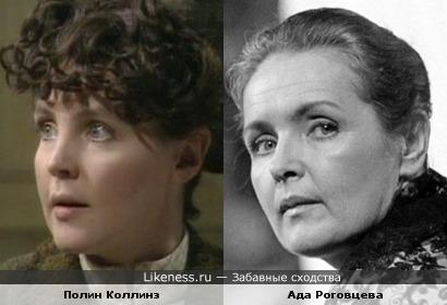Актрисы Полин Коллинз и Ада Роговцева