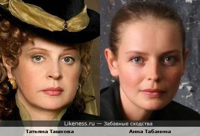 На этом фото Татьяна Ташкова и Анна Табанина чем-то похожи.