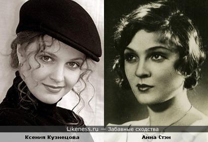 Ксения Кузнецова очень похожа на звезду немого кино Анну Стэн, и не только на этой фотографии