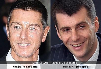 Михаил Прохоров и Стефано Габбана